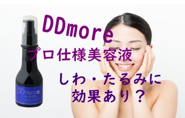 DDモアはプロ仕様美容液